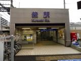 西鉄紫駅 駅舎