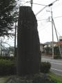 JR野崎駅 野崎驛開設紀念碑