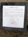 JR川内駅 川内橋モニュメント 説明1