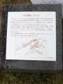 JR川内駅 川内橋モニュメント 説明2