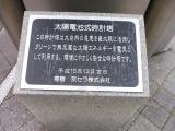 JR川内駅 太陽電池式時計塔 説明