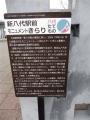 JR新八代駅 きらり 説明