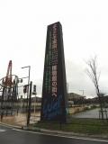 JRスペースワールド駅 駅前看板