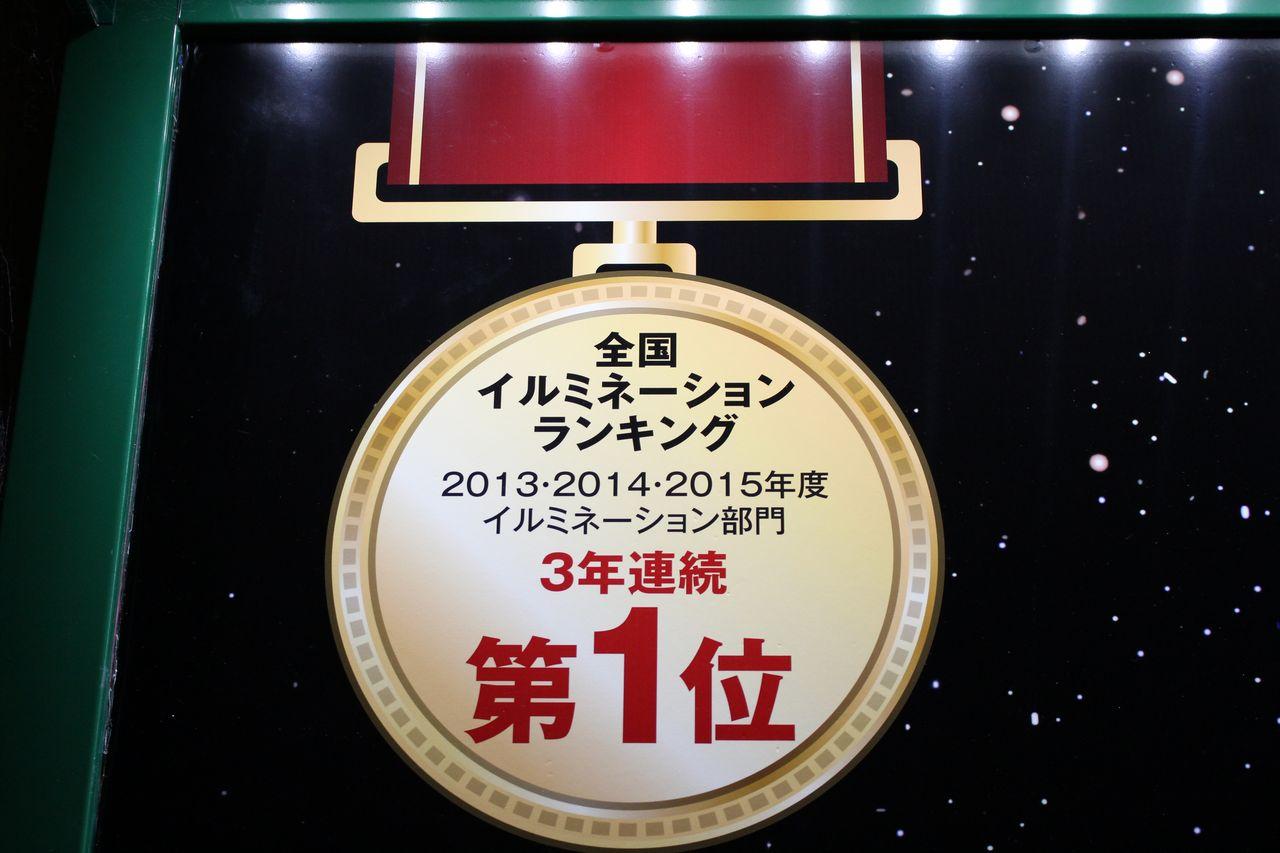 なばなの里2016-33
