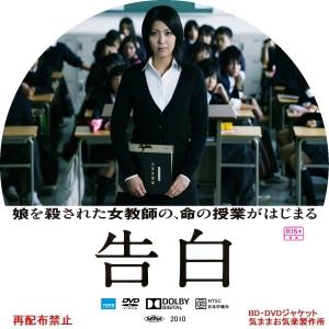 kokuhaku_DVD.jpg