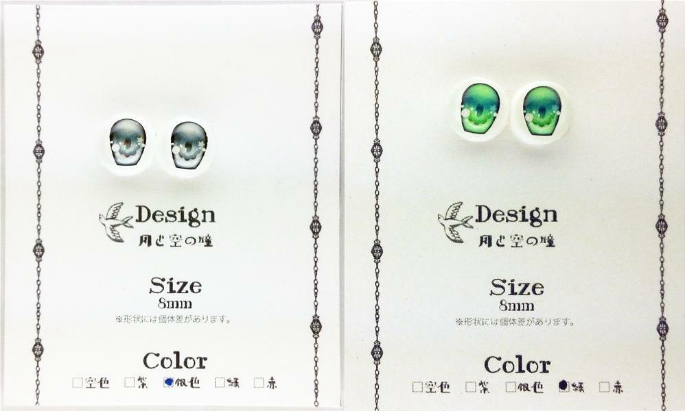 B級8mm月と空の瞳 銀色・緑