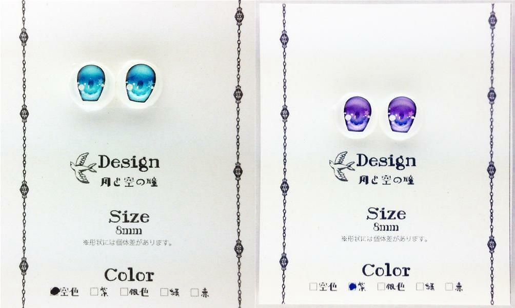 B級8mm月と空の瞳 空色・紫