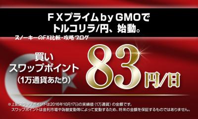 FXプライムbyGMOトルコリラ円スワップポイント83円