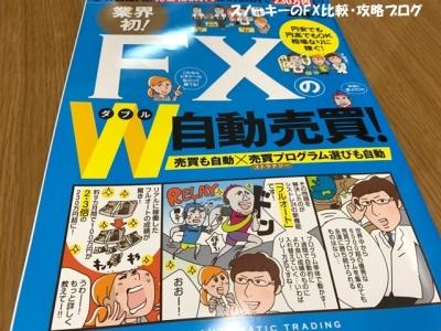 FX自動W売買入門シストレ24フルオート