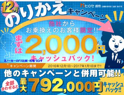ヒロセ通商2016年12月乗り換えキャンペーン