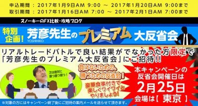 ヒロセ通商リアルトレードバトルキャンペーン2017年1月3