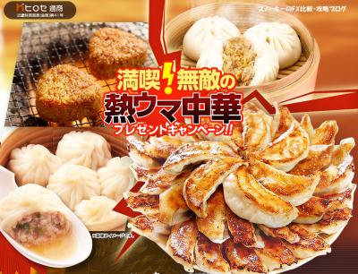 ヒロセ通商食品キャンペーン2017年2月