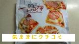 西友 みなさまのお墨付き ミックスピザ 3枚 画像