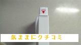 西友 きほんのき トイレ用洗剤 本体 400ml 画像⑥