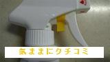 西友 きほんのき トイレ用洗剤 本体 400ml 画像④