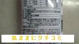 西友 きほんのき 衣料用柔軟剤 本体 600ml 画像③