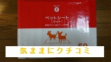 西友 きほんのき ペットシート ワイド 50枚入 画像