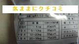 西友 きほんのき ペット用にぼし 減塩 150g 画像③