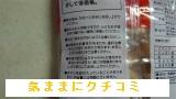 西友 きほんのき ミルクキャラメル 画像②