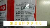 西友 きほんのき ミルクキャラメル 画像③