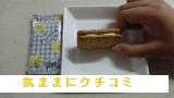 西友 みなさまのお墨付き ブランビスケットクリームサンド バニラメープル 12個入 画像⑦