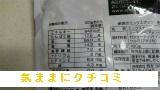 西友 みなさまのお墨付き 素焼きミックスナッツ 徳用 180g 画像③