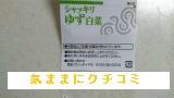 西友 みなさまのお墨付き シャッキリ ゆず白菜 200g 画像②
