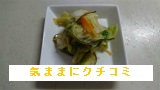 西友 みなさまのお墨付き シャッキリ 松前風白菜 200g 画像⑤