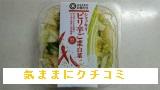 西友 みなさまのお墨付き シャッキリ ピリ辛ごま白菜 200g 画像