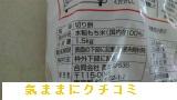 西友 みなさまのお墨付き 杵つき切餅 徳用1.5kg 画像②