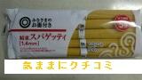 西友 みなさまのお墨付き 結束スパゲティ 1.4mm 100g×5束入 画像