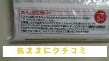 西友 みなさまのお墨付き 結束スパゲティ 1.4mm 100g×5束入 画像④