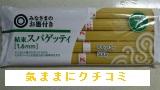 西友 みなさまのお墨付き 結束スパゲティ 1.6mm 100g×5束入 画像 (1)