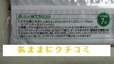 西友 みなさまのお墨付き 結束スパゲティ 1.6mm 100g×5束入 画像 (4)