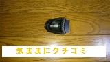 boltz 2wayコードレスハンディクリーナー  ノズルブラシ 画像