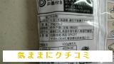 西友 みなさまのお墨付き 北海道産きな粉 8袋入 画像②