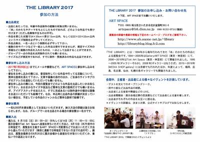 LIBRARY2017bosyu02-bl.jpg