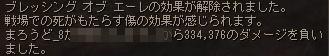 doragonbow_hit03_1.jpg