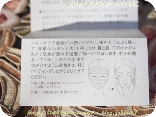 DHC GE リッチムース マスク