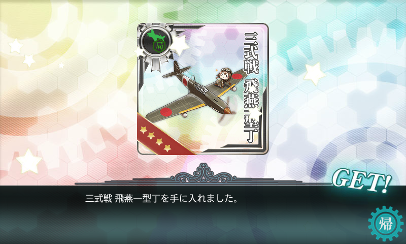 kancolle_20161119-092545476.png