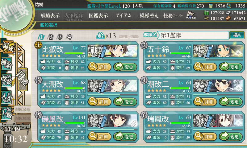 kancolle_20161119-103212661.png