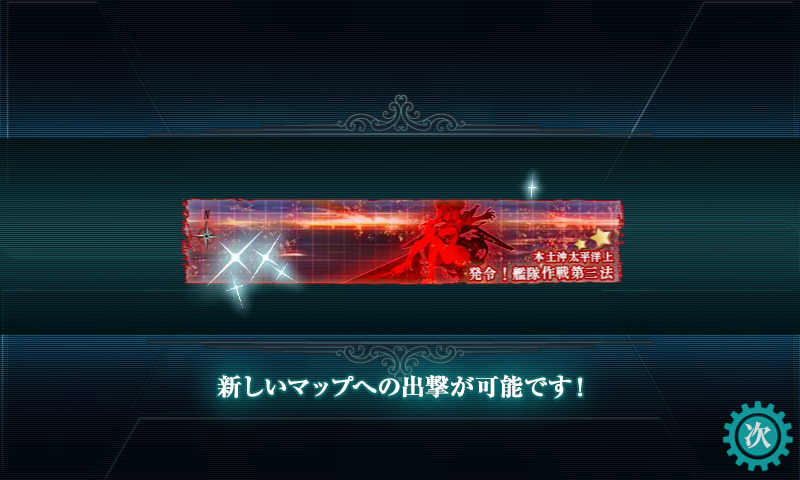 kancolle_20161119-144104015.png