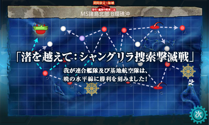kancolle_20161124-220222265.png