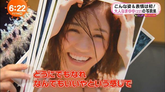 めざましTV【渡辺麻友】タレント写真集1位「知らないうちに」