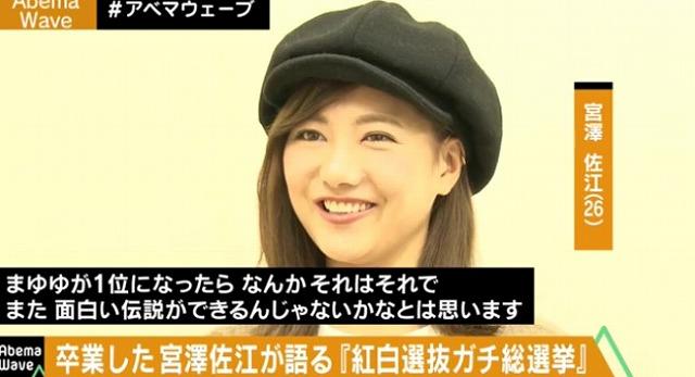 「AKB48」の本当の人気が分かっちゃう?紅白選抜総選挙が話題