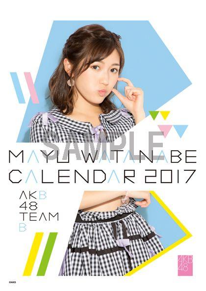 【渡辺麻友】2017カレンダーのサンプル画像が来たよ~\(^o^)/