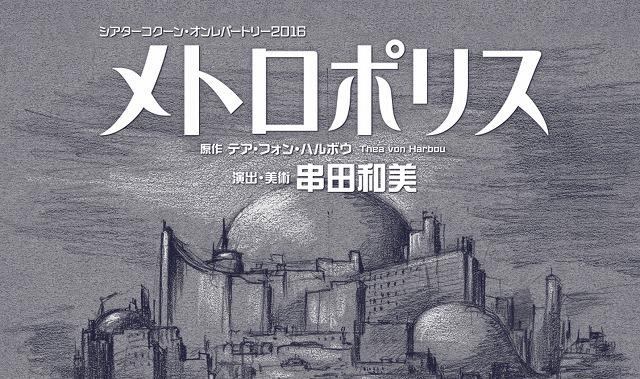 【渡辺麻友】「メトロポリス」を後輩と観劇【福岡 聖菜】