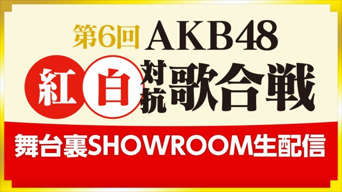 第6回AKB48 紅白対抗歌合戦 舞台裏SHOWROOM配信決定!/その他