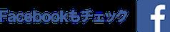 FB-FindUsonFacebook-online-512_ja_JP.png