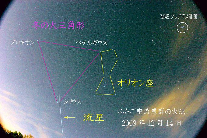 2009年12月14日ふたご座流星群火球001